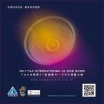 【點數商品】TAA 臺灣第 27 屆國際 HI-END 音響大展紀念CD