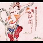 【線上試聽】明月映敦煌 ( CD 版 )<br> Moonlight Glow Over Dunhuang