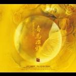 【線上試聽】喜馬拉雅 (CD版) <br>Himalaya
