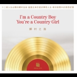 【線上試聽】鄉村之路 (CD版)<br> I Am A Country Boy, You Are A Country Girl