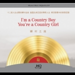 【線上試聽】鄉村之路 (HQCD版)<br> I Am A Country Boy, You Are A Country Girl<br><br> 編曲、吉他:Al Bonhomme<br> 踏板吉他:Jay Dee Manness<br> 鋼琴:Skip Edwards<br> 鼓:Greg Bissonette<br> 貝斯: Alexis Sklarevski<br> 斑鳩琴: Herb Peterson<br> 小提琴:Aubrey Richmond<br> 女主唱、和聲:Molly Rocklind<br> 男主唱、和聲:Ryan Coulter<br> 男主唱: Randy Crenshaw