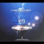 【點數商品】2012 TAA台灣第22屆國際Hi-End音響大展紀念CD