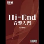 音響論壇30週年慶紀念特刊 <br>Hi-End音響入門 / 劉漢盛