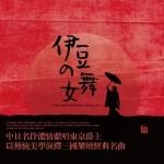【線上試聽】伊豆的舞女 ( 180 克 LP ) <br> The Dancing Girl from Izu