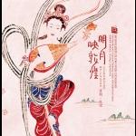 【線上試聽】明月映敦煌 ( 180 克 LP ) <br> Moonlight Glow Over Dunhuang