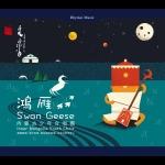 【線上試聽】鴻雁 - 內蒙古少年合唱團   ( 德國版 CD )
