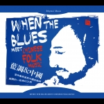 【線上試聽】藍調 & 中國  ( 德國版 CD )<br>When the blues meet Chinese folk music<br>Yellow Jackets 樂團演奏 