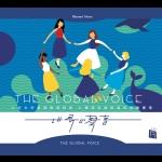 【線上試聽】世界的聲音   ( 德國版 CD )<br>The Global Voice