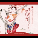 【線上試聽】明月映敦煌 ( 德國版 CD )<br> Moonlight Glow Over Dunhuang