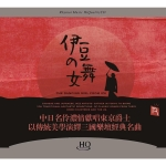 【線上試聽】伊豆的舞女 ( HQCD 版 ) <br> The Dancing Girl from Izu