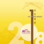 【點數商品】2018 香港高級音響展 原音精選 SACD