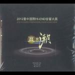 【點數商品】2012台中國際HI-END音響大展紀念 CD