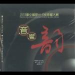 【點數商品】2013 台中國際HI-END音響大展紀念 CD