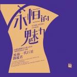 【線上試聽】永恆的魅力  ( 180克 LP ) <br>Everlasting Charm