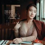 【線上試聽】「芭莎公主」欣彦- 唱遊亞洲<br>Z Yan / Romancing Asia