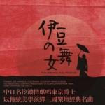 【線上試聽】伊豆的舞女 ( 歐洲版 CD ) <br> The Dancing Girl from Izu