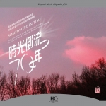 時光倒流七十年  ( HQCD )<br>Somewhere In Time