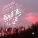 時光倒流七十年  ( 德國版 CD )<br>Somewhere In Time