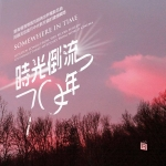 時光倒流七十年  ( CD )<br>Somewhere In Time