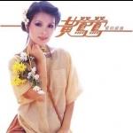 黃鶯鶯 / 愛的淚珠  ( CD )