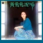 黃鶯鶯 / 呢喃  ( CD )