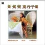黃鶯鶯 / 雁行千里  ( CD )
