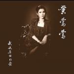 黃鶯鶯 / 我祇要你的愛  ( CD )