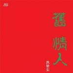 洪榮宏 / 舊情人(一) 限量桃紅水晶膠 LP