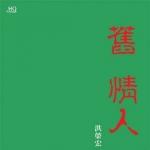 洪榮宏 / 舊情人(二)  HQCD