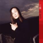 江蕙 / 我愛過  ( CD )