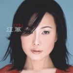 江蕙 / 一嘴乾一杯  ( CD )