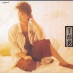 【線上試聽】鳳飛飛 / 彤彩  ( CD )