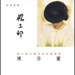陳芬蘭 / 楊三郎臺灣民謠交響樂章  ( CD )