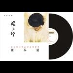 陳芬蘭 / 楊三郎臺灣民謠交響樂章  ( 黑膠 LP )