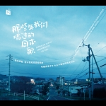 【線上試聽】那些年我們唱過的日本歌  ( CD 版 )