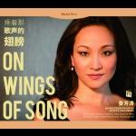 乘著那歌聲的翅膀 (德國版 CD)