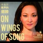 乘著那歌聲的翅膀 ( CD 版 )
