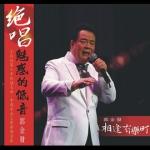 郭金發/相逢有樂町  ( CD )
