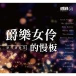 【劉漢盛嚴選】爵樂女伶的慢板:音響論壇30週年紀念CD唱片(2CD)