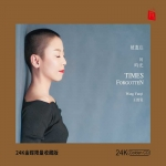 【線上試聽】王韵壹:被遺忘的時光 ( 24k 黃金 CD 版 )