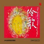 伶歌(24K黃金CD)<br>(線上試聽)
