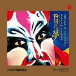 粉墨是夢(24K黃金CD版)<br>DREAM OF AN OPERA<br>(線上試聽)