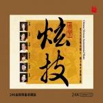 國樂炫技 ( 24K黃金CD )<br>(線上試聽)