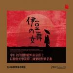 【線上試聽】伊豆的舞女( 24K黃金CD 版 )<br> The Dancing Girl from Izu