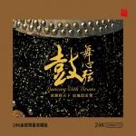 鼓舞心弦(24K黃金CD)<br>(線上試聽)