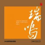 瑞鳴十五週年紀念 CD-1(24K黃金CD)