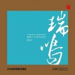 瑞鳴十五週年紀念 CD-2(24K黃金CD)