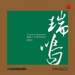 瑞鳴十五週年紀念 CD-3(24K黃金CD)