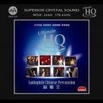 Audiophile Chinese Percussion 敲擊王<br>UHQ+MQA
