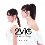 2V1G 心選 ( 進口版 CD )<br>Heart Songs 新歌加精選